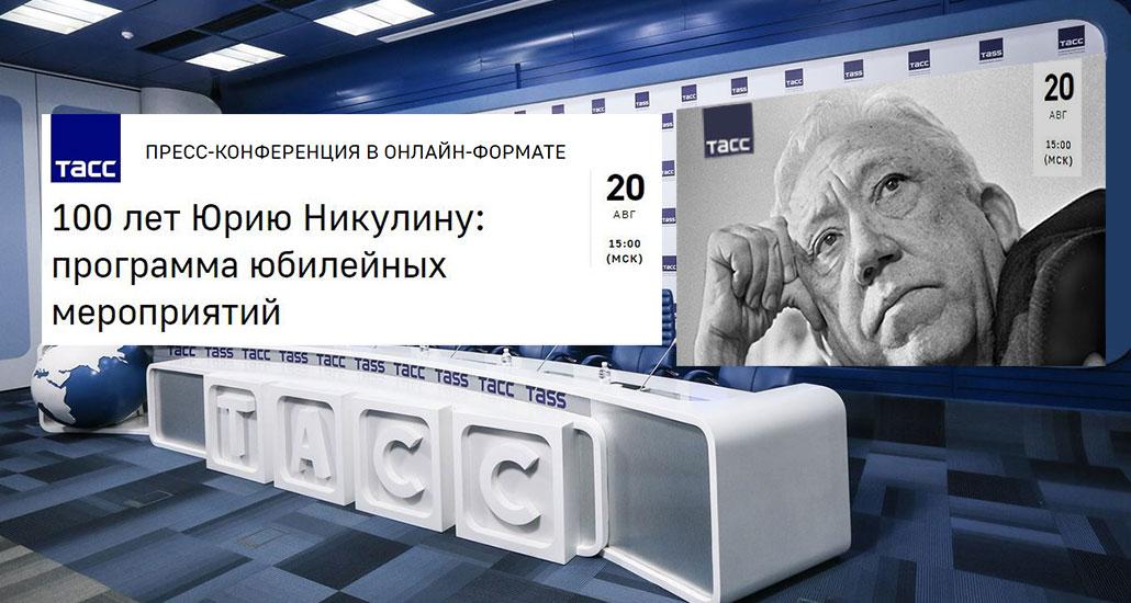 В ТАСС состоится пресс-конференция в онлайн-формате